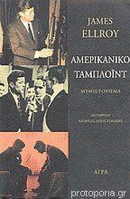 Ebook Αμερικάνικο Ταμπλόϊντ by James Ellroy TXT!