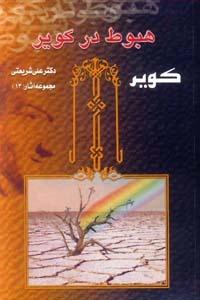 هبوط در کوير by Ali Shariati