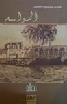 المواسم by غازي عبد الرحمن القصيبي