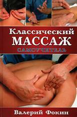 Классический массаж. Самоучитель