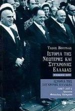 Ιστορία της σύγχρονης Ελλάδας: Χούντα - Φάκελος Κύπρου (1967-1974)