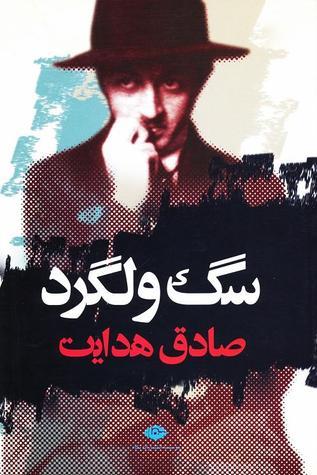 سگ ولگرد by Sadegh Hedayat