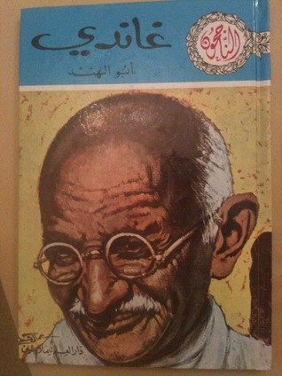 غاندي: أبو الهند