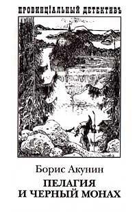 Пелагия и черный монах (Провинциальный детектив)