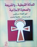 المسألة القبطية والشريعة والصحوة الإسلامية