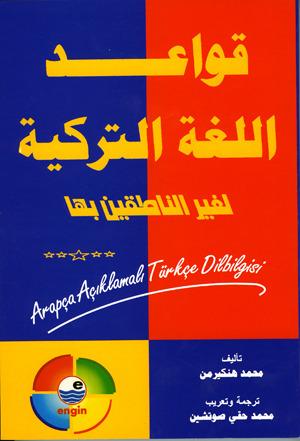 قواعد اللغة التركية للناطقين بغيرها / Arapça Açıklamalı Türkçe Dilbilgisi Amazon enciende libros de descarga de computadora