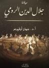 مولانا جلال الدين الرومي