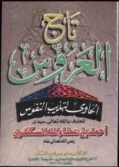 تاج العروس الحاوي لتهذيب النفوس by أحمد بن عطاء الله السكندري