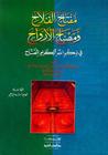 مفتاح الفلاح ومصباح الأرواح في ذكر الله الكريم الفتاح