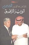 الوزير المرافق by غازي عبد الرحمن القصيبي