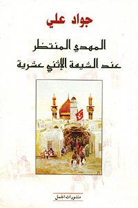 المهدي المنتظر عند الشيعة الإثني عشرية by جواد علي