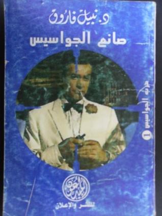 صانع الجواسيس by نبيل فاروق