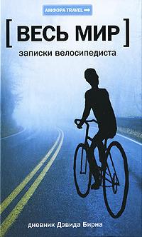 Ebook Записки велосипедиста by David Byrne read!