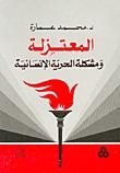 تحميل كتاب محمد عماره..المعتزله و مشكله الحريه الانسانيه.pdf