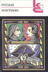 Русская эпиграмма (Классики и современники)