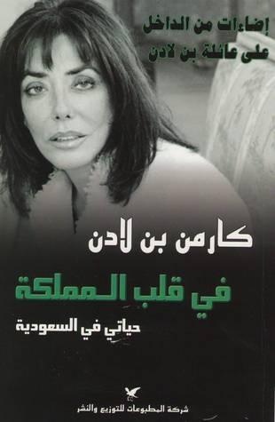 في قلب المملكة by Carmen Bin Ladin