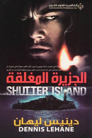 الجزيرة المغلقة by Dennis Lehane