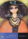 نشأة الروح القومية المصرية 1863 -1882 م