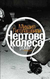 Image result for Mikhail Gigolashvili, Чертово колесо