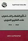 تأثير الفكر الناصري على الخليج العربي 1952 - 1971 by نور الدين بن الحبيب حجلاوي