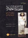 الحضارة المصرية من عصور ما قبل التاريخ حتى نهاية الدولة القديمة