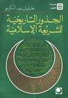 الجذور التاريخية للشريعة الإسلامية