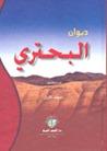 ديوان البحتري by البحتري