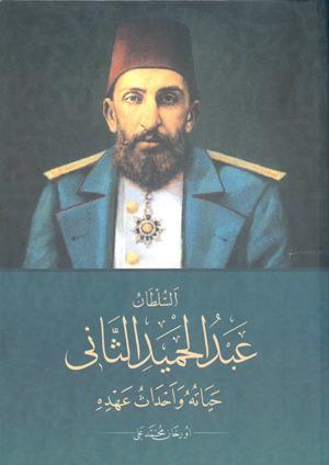 السلطان عبد الحميد الثاني by أورخان محمد علي