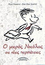 Ο μικρός Νικόλας σε νέες περιπέτειες by René Goscinny