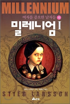 밀레니엄 1 하 by Stieg Larsson
