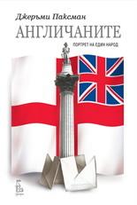 Англичаните by Jeremy Paxman