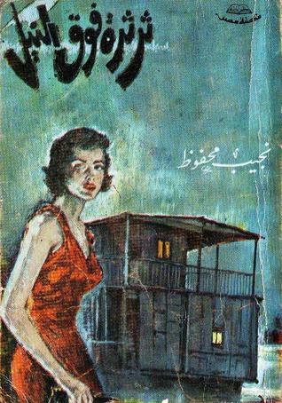 ثرثرة فوق النيل by Naguib Mahfouz
