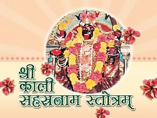 Sri Kali Sahasranama Stotram
