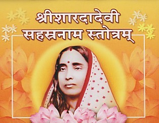 Sri Sarada Devi Sahasranama Stotram