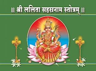 Sri Lalita Sahasranama Stotram