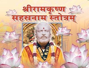 Sri Ramakrishna Sahasranama Stotram