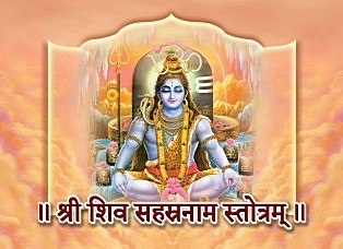 Sri Siva Sahasranama Stotram