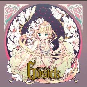 ドラマCD GOSICK-ゴシック- by Kazuki Sakuraba