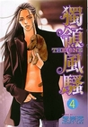 The One, Volume #4