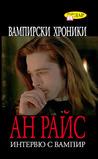 Интервю с вампир by Anne Rice