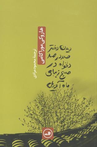 دیدن دختر صد در صد دلخواه در صبح زیبای ماه آوریل by Haruki Murakami