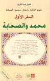 السفر الأول: محمد والصحابة