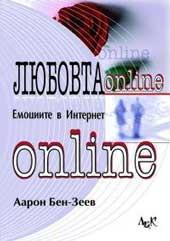 Любовта онлайн. Емоциите в Интернет