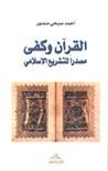 القرآن وكفى