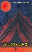 في خيمة شاعر - الجزء الأول by غازي عبد الرحمن القصيبي