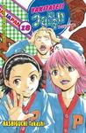 Yakitate!! Japan Vol. 18 by Takashi Hashiguchi