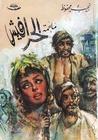 ملحمة الحرافيش by Naguib Mahfouz
