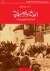 الحداثة والامبريالية by أحمد زكريا الشلق