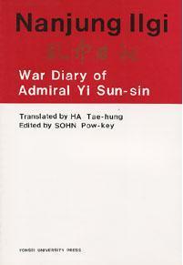 Nanjung Ilgi: War Diary of Admiral Yi Sun-sin