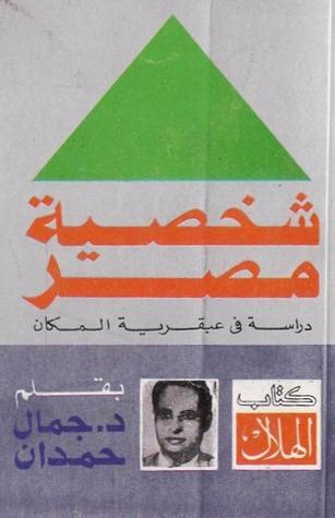 شخصية مصر - دراسة فى عبقرية المكان
